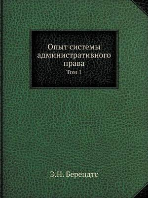 Opyt Sistemy Administrativnogo Prava Tom 1