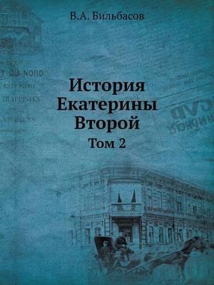 Istoriya Ekateriny Vtoroj Tom 2