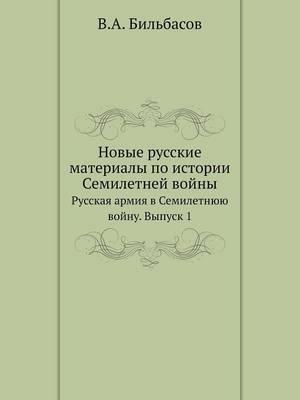 Novye Russkie Materialy Po Istorii Semiletnej Vojny Russkaya Armiya V Semiletnyuyu Vojnu. Vypusk 1