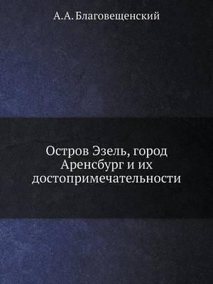Ostrov Ezel, Gorod Arensburg I Ih Dostoprimechatelnosti