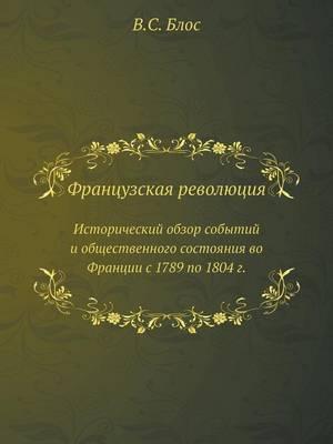 Frantsuzskaya Revolyutsiya Istoricheskij Obzor Sobytij I Obschestvennogo Sostoyaniya Vo Frantsii S 1789 Po 1804 G.