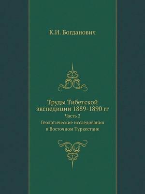 Trudy Tibetskoj Ekspeditsii 1889-1890 Gg Chast 2. Geologicheskie Issledovaniya V Vostochnom Turkestane