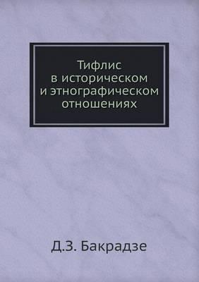 Tiflis V Istoricheskom I Etnograficheskom Otnosheniyah
