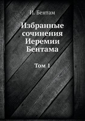 Izbrannye Sochineniya Ieremii Bentama Tom 1