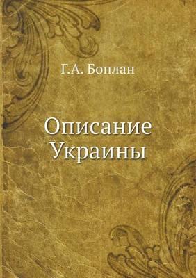 Opisanie Ukrainy