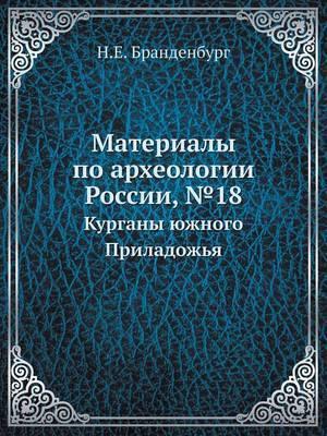 Materialy Po Arheologii Rossii, 18 Kurgany Yuzhnogo Priladozhya