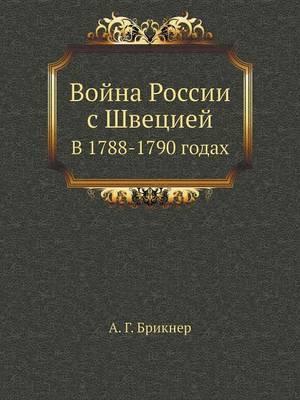 Vojna Rossii S Shvetsiej V 1788-1790 Godah