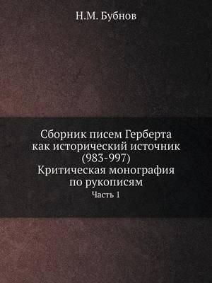 Sbornik Pisem Gerberta Kak Istoricheskij Istochnik (983-997). Kriticheskaya Monografiya Po Rukopisyam Chast 1