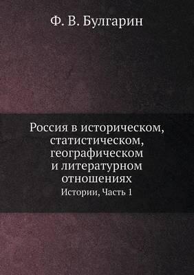 Rossiya V Istoricheskom, Statisticheskom, Geograficheskom I Literaturnom Otnosheniyah Istorii, Chast 1