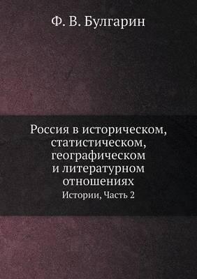 Rossiya V Istoricheskom, Statisticheskom, Geograficheskom I Literaturnom Otnosheniyah Istorii, Chast 2