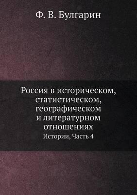 Rossiya V Istoricheskom, Statisticheskom, Geograficheskom I Literaturnom Otnosheniyah Istorii, Chast 4