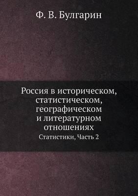 Rossiya V Istoricheskom, Statisticheskom, Geograficheskom I Literaturnom Otnosheniyah Statistiki, Chast 2