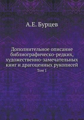 Dopolnitelnoe Opisanie Bibliografichesko-Redkih, Hudozhestvenno-Zamechatelnyh Knig I Dragotsennyh Rukopisej Tom 1