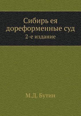 Sibir Eya Doreformennye Sud 2-E Izdanie