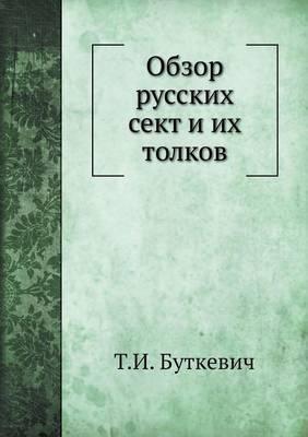 Obzor Russkih Sekt I Ih Tolkov