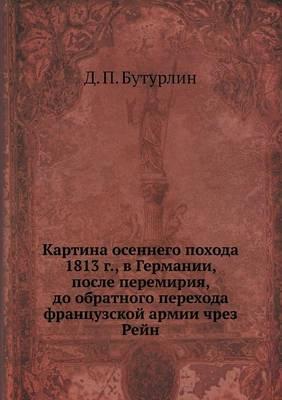 Kartina Osennego Pohoda 1813 G., V Germanii, Posle Peremiriya, Do Obratnogo Perehoda Frantsuzskoj Armii Chrez Rejn
