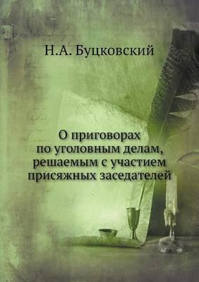 O Prigovorah Po Ugolovnym Delam, Reshaemym S Uchastiem Prisyazhnyh Zasedatelej