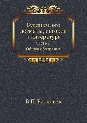 Buddizm, Ego Dogmaty, Istoriya I Literatura Chast 1. Obschee Obozrenie