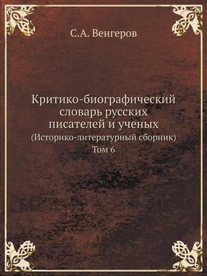 Kritiko-Biograficheskij Slovar Russkih Pisatelej I Uchenyh (Istoriko-Literaturnyj Sbornik) Tom 6