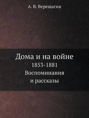 Doma I Na Vojne 1853-1881. Vospominaniya I Rasskazy