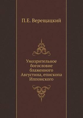 Umozritelnoe Bogoslovie Blazhennogo Avgustina, Episkopa Ipponskogo