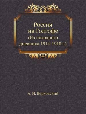 Rossiya Na Golgofe (Iz Pohodnogo Dnevnika 1914-1918 G.)