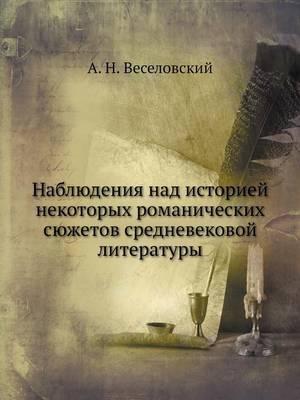 Nablyudeniya Nad Istoriej Nekotoryh Romanicheskih Syuzhetov Srednevekovoj Literatury