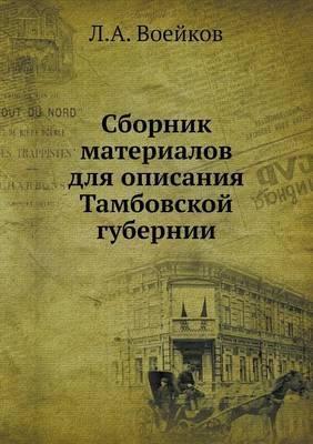 Sbornik Materialov Dlya Opisaniya Tambovskoj Gubernii