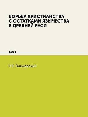 Borba Hristianstva S Ostatkami Yazychestva V Drevnej Rusi Tom 1