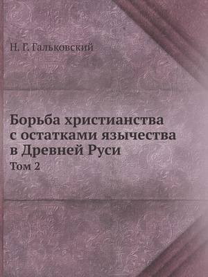 Borba Hristianstva S Ostatkami Yazychestva V Drevnej Rusi. Tom 2