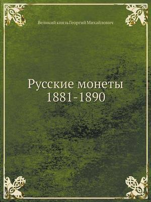 Russkie Monety 1881-1890