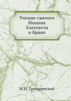 Uchenie Svyatogo Ioanna Zlatousta O Brake
