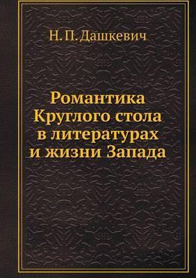 Romantika Kruglogo Stola V Literaturah I Zhizni Zapada