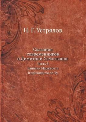 Skazaniya Sovremennikov O Dimitrii Samozvantse Chast 3. Zapiski Marzhereta I Prezidenta de-Tu