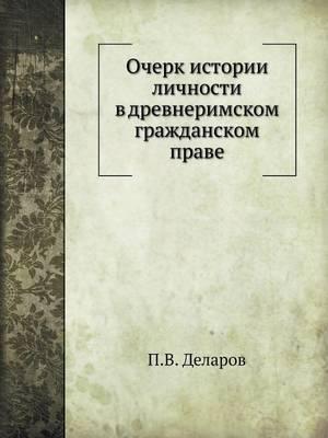 Ocherk Istorii Lichnosti V Drevnerimskom Grazhdanskom Prave