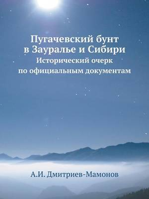 Pugachevskij Bunt V Zaurale I Sibiri Istoricheskij Ocherk Po Ofitsialnym Dokumentam