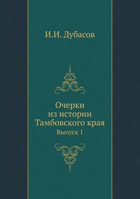 Ocherki Iz Istorii Tambovskogo Kraya Vypusk 1