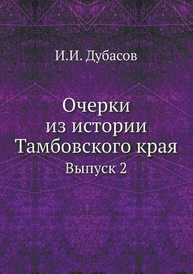 Ocherki Iz Istorii Tambovskogo Kraya Vypusk 2
