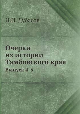 Ocherki Iz Istorii Tambovskogo Kraya Vypusk 4-5