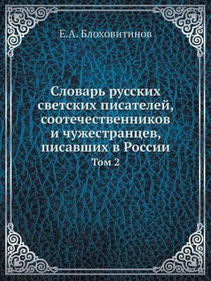Slovar Russkih Svetskih Pisatelej, Sootechestvennikov I Chuzhestrantsev, Pisavshih V Rossii Tom 2