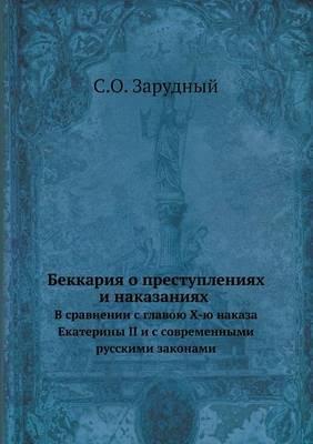 Bekkariya O Prestupleniyah I Nakazaniyah V Sravnenii S Glavoyu X-Yu Nakaza Ekateriny II I S Sovremennymi Russkimi Zakonami
