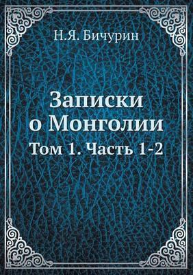 Zapiski O Mongolii Tom 1. Chast 1-2