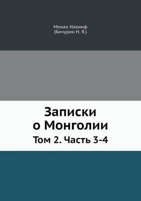 Zapiski O Mongolii Tom 2. Chast 3-4