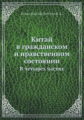 Kitaj V Grazhdanskom I Nravstvennom Sostoyanii V Chetyreh Chastyah