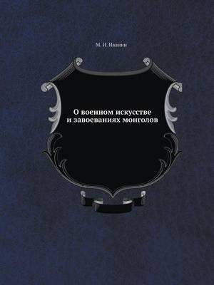 O Voennom Iskusstve I Zavoevaniyah Mongolov