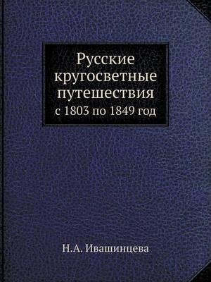 Russkie Krugosvetnye Puteshestviya S 1803 Po 1849 God
