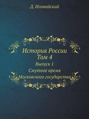 Istoriya Rossii. Tom 4 Vypusk 1. Smutnoe Vremya Moskovskogo Gosudarstva