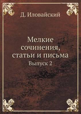 Melkie Sochineniya, Stati I Pisma Vypusk 2