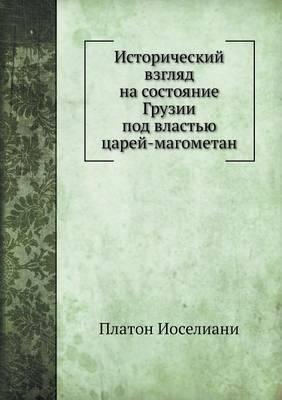 Istoricheskij Vzglyad Na Sostoyanie Gruzii Pod Vlastyu Tsarej-Magometan