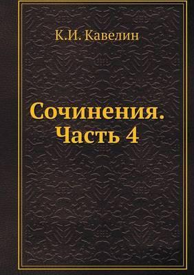 Sochineniya. Chast 4